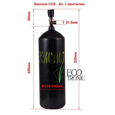 Баллон с газом CO2 5л. (углекислотный)